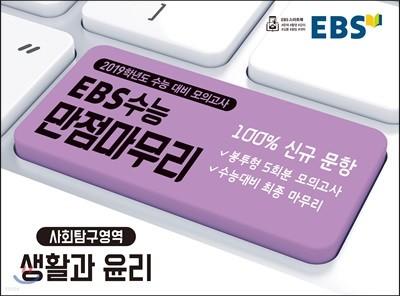 EBS 수능 만점마무리 봉투모의고사 사회탐구영역 생활과 윤리