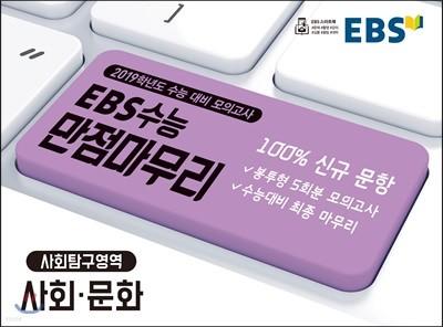 EBS 수능 만점마무리 봉투모의고사 사회탐구영역 사회문화