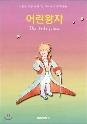 어린왕자 (2개국어: 한글&영어판)