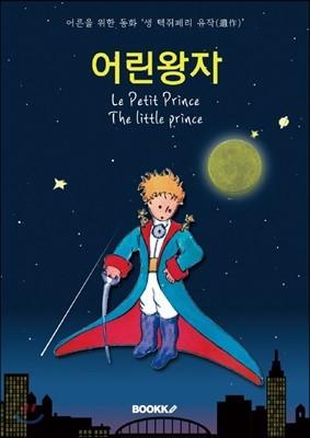 어린왕자 (3개국어: 한글&프랑스어&영어판)