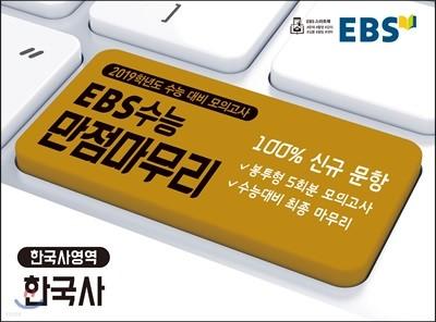 EBS 수능 만점마무리 봉투모의고사 한국사영역 한국사