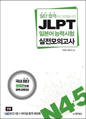 일단 합격하고 오겠습니다 JLPT 일본어 능력시험 실전모의고사 N4·5