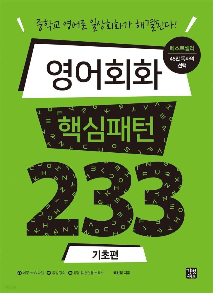 [epub3.0]영어회화 핵심패턴 233 기초편(2018)