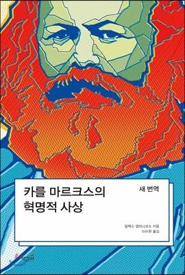 카를 마르크스의 혁명적 사상: 새 번역