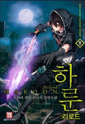 하룬-리로드 11