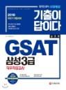 2018 기출이 답이다 GSAT 삼성3급 직무적성검사 실전편