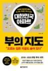 대한민국 아파트 부의 지도