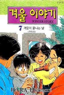 겨울이야기(완결)/소장본A급/희귀본 1~10 =무료배송=