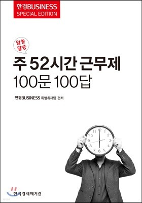 알쏭달쏭 주52시간 근무제 100문 100답