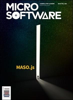 마이크로 소프트웨어 (계간) : 393호 [2018]