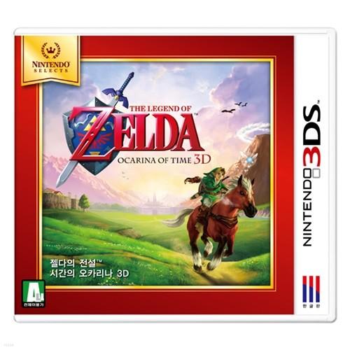 [닌텐도3DS 타이틀]젤다의전설 시간의 오카리나3D Nintendo Selects