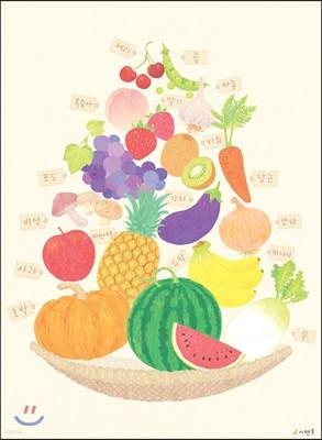 시멘토 학습벽보 과일채소편