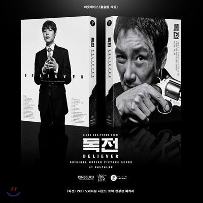 독전 OST [2CD 한정반]