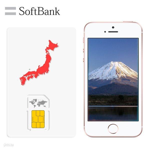 일본 데이터유심 하루 300MB | 4일/5일/7일중 택일
