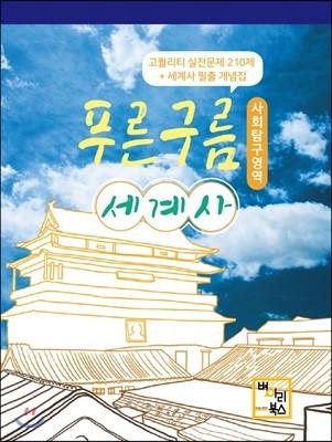 푸른구름 사회탐구영역 세계사 실전문제 210제 + 개념집