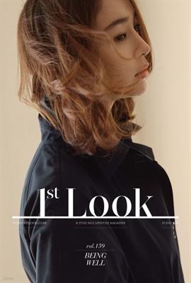 퍼스트룩(1st Look) 2018년 07월호 159호