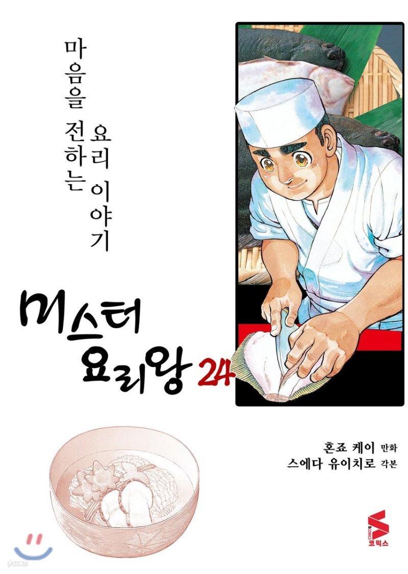미스터 요리왕 24