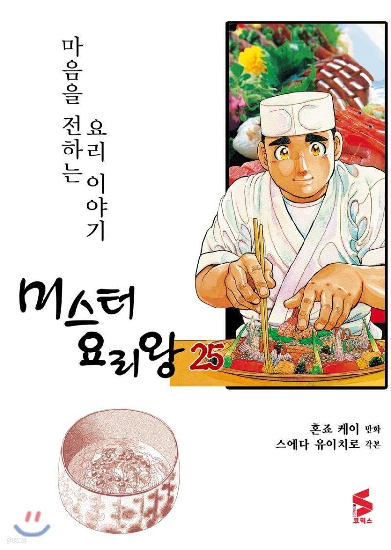 미스터 요리왕 25