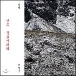 박경소, 김책 - 산조, 문묘제례악