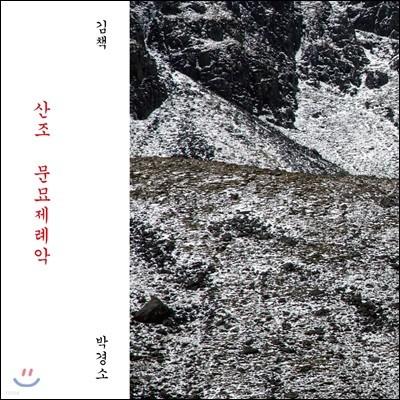 박경소 / 김책 - 산조, 문묘제례악 [가야금과 드럼 연주반]