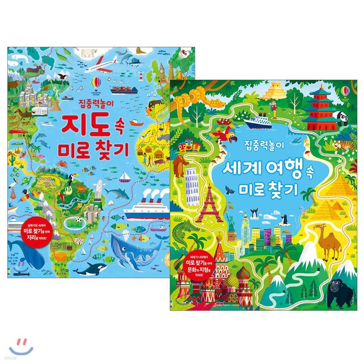 집중력 놀이 세계 여행 속 미로 찾기 + 지도 속 미로 찾기