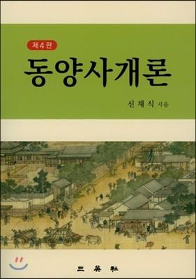 동양사개론