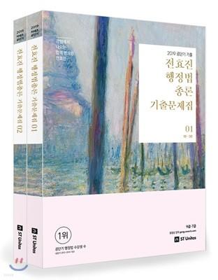 2019 전효진 행정법총론 기출문제집