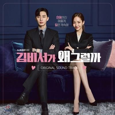 김비서가 왜 그럴까 (tvN 수목드라마) OST