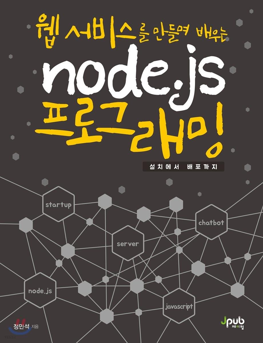 웹 서비스를 만들며 배우는 node.js 프로그래밍