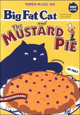 BIG FAT CAT and the MUSTARD PIE 빅팻캣과 머스터드 파이