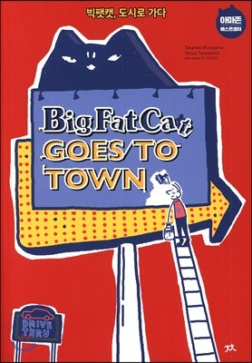 BIG FAT CAT GOSE TO TOWN  빅팻캣, 도시로 가다