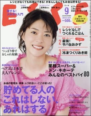ESSE增刊 2018年9月號