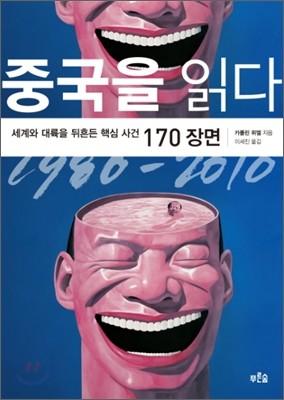 중국을 읽다 1980-2010
