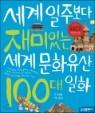 �������ֺ��� ����ִ� ���� ��ȭ���� 100�� ��ȭ