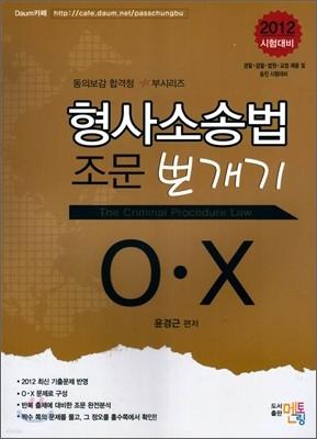 형사소송법 뽀개기 OX