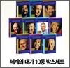 세계의 대가 시리즈 박스세트(10 Disc)