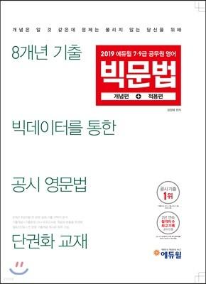 2019 에듀윌 7·9급 공무원 영어 빅문법