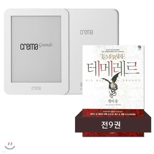 예스24 크레마 그랑데 (crema grande) : 화이트 + 테메레르 (전9권/완결) eBook 세트