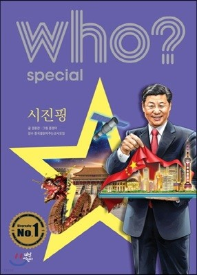 후 Who? special 시진핑