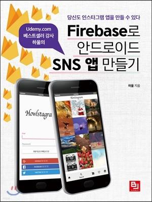 Firebase로 안드로이드 SNS 앱 만들기