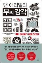 댄 애리얼리 부의 감각