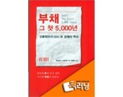 [북러닝]부채, 그 첫 5,000년 패키지 (1~4강)