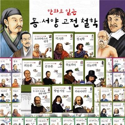만화로 읽는 동서양 고전 철학 (전60권)