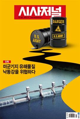시사저널 2018년 07월호 1501호