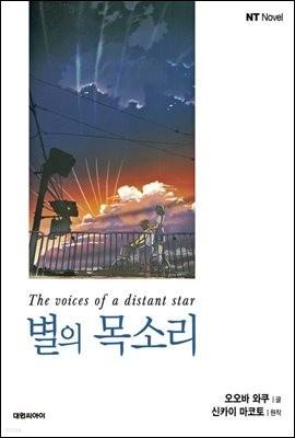 별의 목소리 (체험판)
