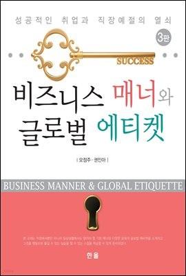 비즈니스 매너와 글로벌 에티켓 성공적인 취업과 직장예절의 열쇠 3판