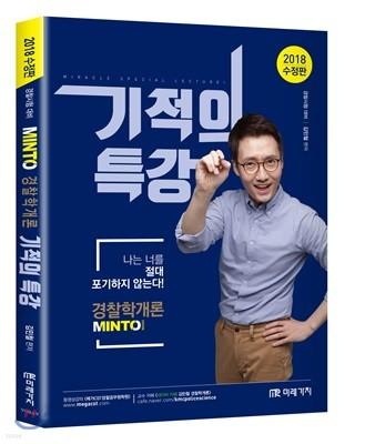 2018 MINTO 경찰학개론 기적의 특강