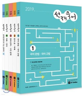 2019 선재국어 세트