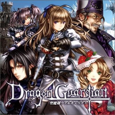 Dragon Guardian - 聖魔劍ヴァルキュリアス (Seimaken Valcurious)