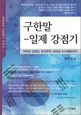 구한말-일제강점기
